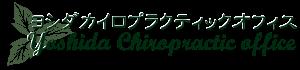 旭川市「骨盤の専門店」ヨシダカイプラクティックオフィス