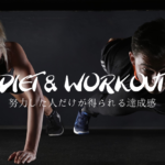 workoutとdietについて