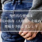 大殿筋をほぐして腰痛を予防する