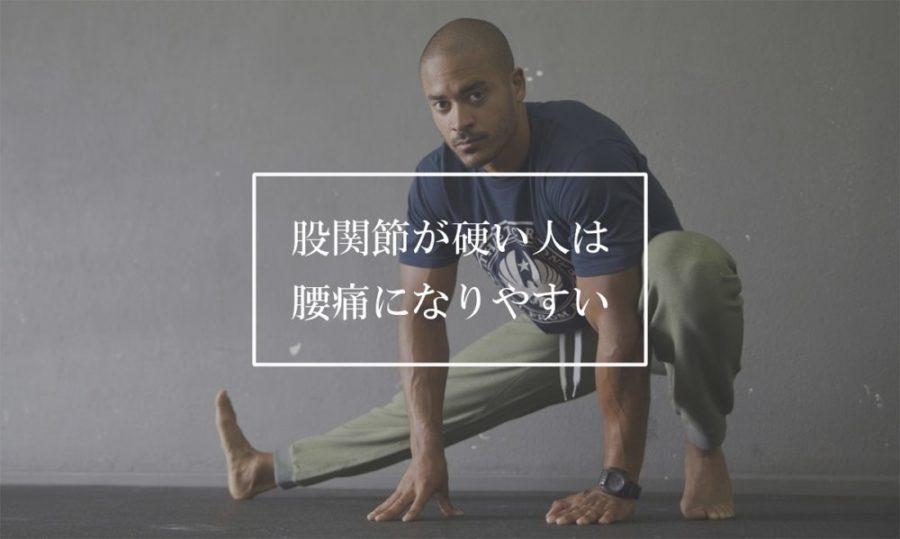股関節が硬い人は腰痛になりやすい