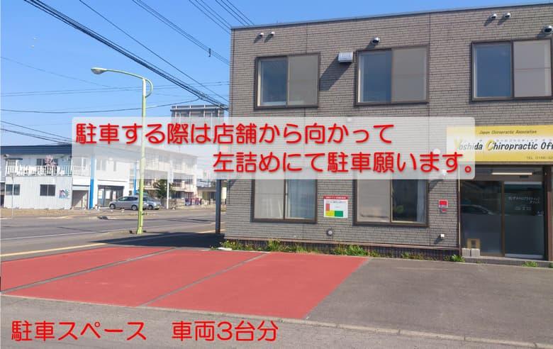 旭川市の整体院ヨシダカイロプラクティックオフィスの駐車場に関してのご連絡
