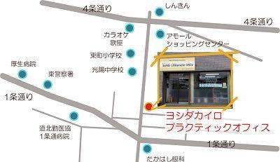旭川市の整体院ヨシダカイロプラクティックのMAP