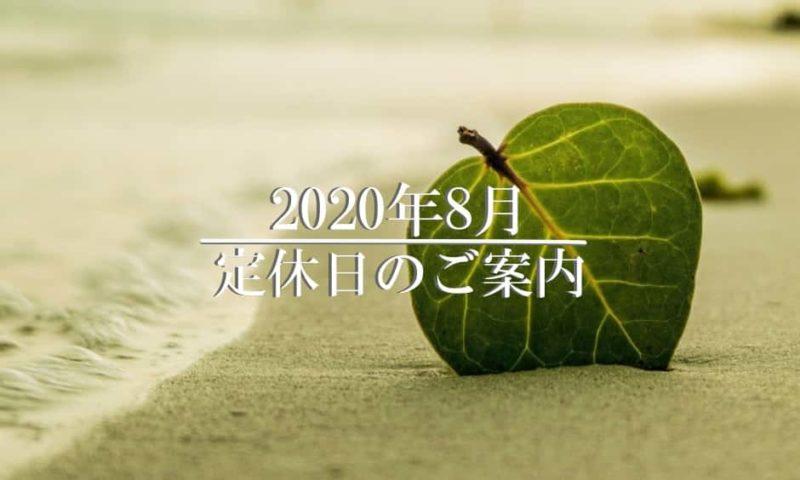 ヨシダカイロプラクティックの8月定休日
