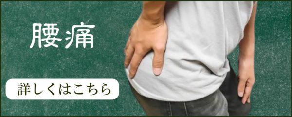 旭川の整体院ヨシダカイロプラクティックでの腰痛の施術について