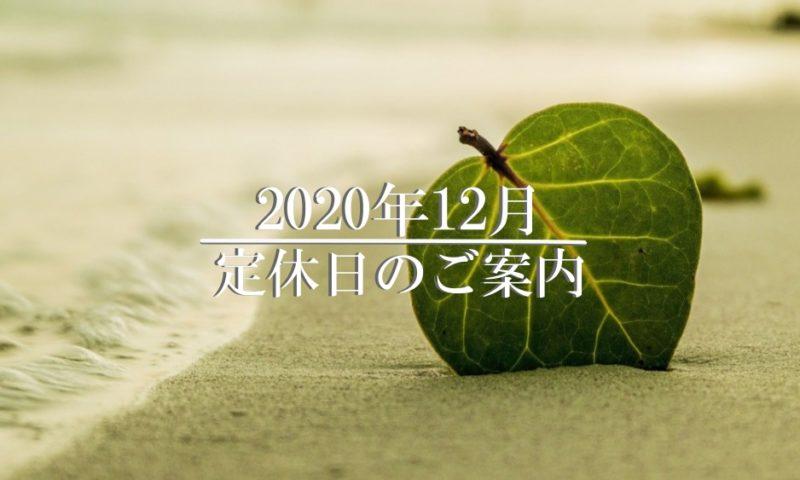 2020年12月定休日