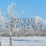 旭川の整体院ヨシダカイロの2021年1月定休日のご案内