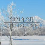 旭川の整体院ヨシダカイロプラクティックの2月定休日のご案内