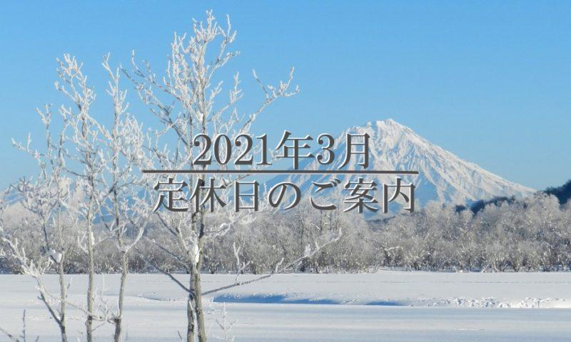 旭川の整体院ヨシダカイロプラクティックの2021年3月定休日