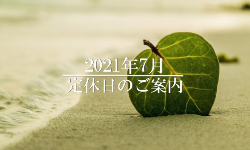 旭川市の整体院ヨシダカイロプラクティックの2021年7月の定休日