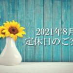 旭川市の整体院ヨシダカイロプラクティックの2021年8月の定休日